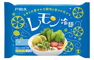 戸田久、「レモン冷麺」発売 通...