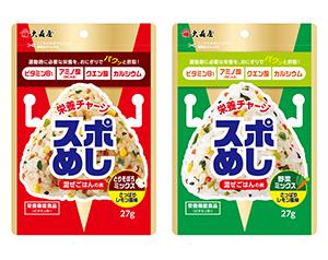 「スポめし」とりそぼろミックス(左)と「スポめし」野菜ミックス