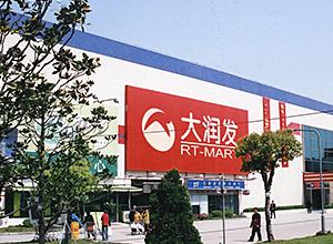 台湾の潤泰グループと仏オーシャンが中国で展開する大潤発(英名=RT-MART)