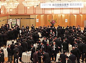 「食品業界の元気は東四国から」と活気づく会場