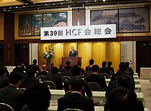 HCF会の総会および新年会