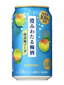 3月21日に発売する「澄みわたる梅酒〈南高梅ソーダ〉」350ml缶