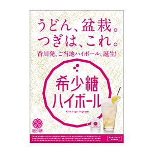香川県内居酒屋で目立つ「希少糖ハイボール」のポスター