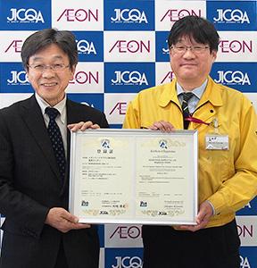 登録証を手にする清水通昭センター長(右)と川崎博史社長