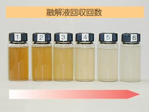 カニ煮汁の凍結融解液