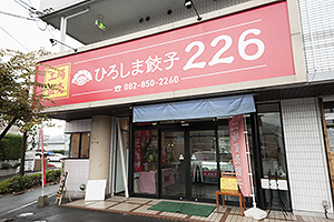 ひろしま餃子226(ニーニーロク)