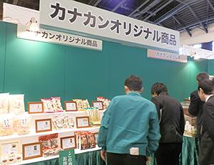 「新潟地区総合企画商談会」のカナカンオリジナル商品コーナー