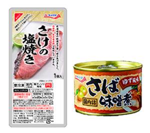 「さけの塩焼き」(左)、「さば味噌煮ゆず風味」