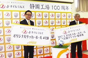清水サッカー協会へ記念品を贈呈、地域への感謝を示した