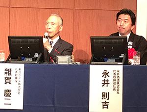 雑賀慶二社長(左)と永井則吉社長