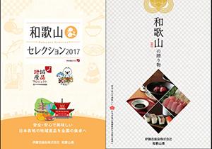 「和歌山セレクション2017・和歌山の贈り物」