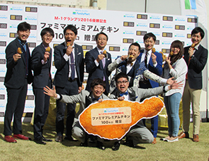 チキンを手にした加藤利夫ファミリーマート取締役(中央)、銀シャリ(中央前列)と参加者