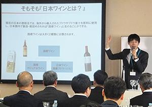 国産ワインの市場動向などを解説した研修会