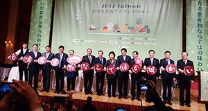台湾の8県市、農業委員会のトップらが集結し、農産品をPR