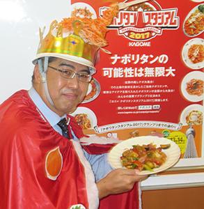 「ナポリタンスタジアム」開催に意気込むナポリタンの王様(高野仁支店長)
