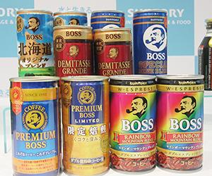 エリア限定商品など、「深化」を進める「BOSS」ブランド