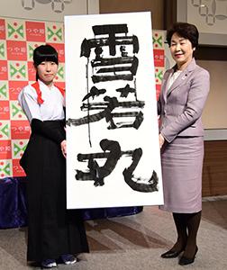 吉村美栄子知事(右)と字を書いた上山明新館高校の丹野優唯さん
