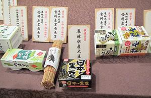 最優秀賞(農林水産大臣賞)を受賞した小杉食品の「日本の黒豆」(中央)