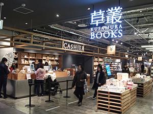 2月に改装した「アピタ新守山店」。2階にTSUTAYAの新業態で全国初の「草叢(くさむら)BOOKS」入店。現在の顧客ニーズに対応したライフスタイル提案型SCへ