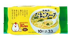 30周年記念で10袋タイプを発売するFD「本格派たまごスープ」