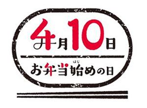 「お弁当始めの日」ロゴマーク