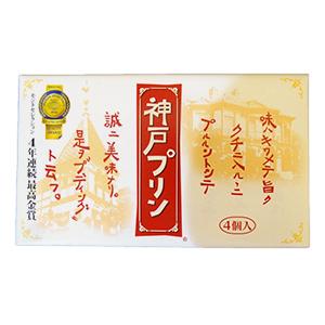 洋菓子の町・神戸にふさわしい「神戸プリン」は発売以来消費者から愛され続ける