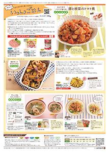 レシピを強化したパルシステムの新たな商品案内