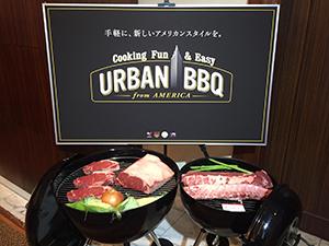 今年もURBAN BBQを積極的に