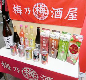 共通ロゴ「梅乃酒屋」のもと、多様なウメの酒を揃える