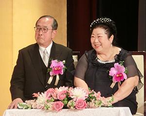 「すべての方を代表していただいたもの」と感謝する鶉橋誠一会長と恵子夫人