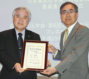 「減塩の日」登録証の授与式(左から日本高血圧学会伊藤貞嘉理事長、土橋卓也減塩委員長)