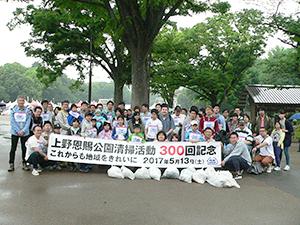 上野公園清掃活動300回の記念撮影