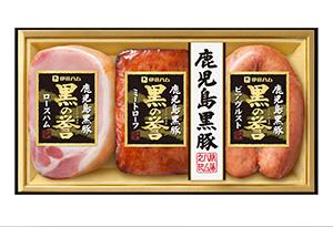 黒豚原料ギフトのトップブランドを目指す「黒の誉」