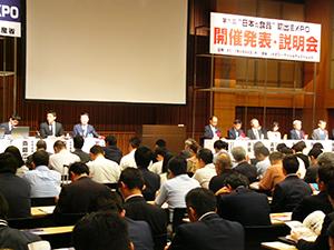 企業の社長クラス70人も参加した説明会