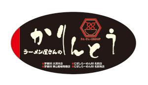 「ラーメン屋さんのかりんとう」は、東生食品の三位一体の取り組み第1弾商品