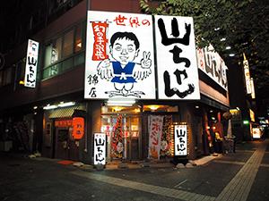 世界の山ちゃん錦店
