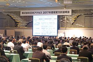 佐々木淳一社長が仕入れ先など約400社600人へ経営方針を説明