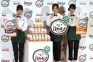 イメージキャラクターに起用された乃木坂46の左から西野七瀬、白石麻衣、高山一実がCMの衣装で登場し低糖質なのにおいしい商品特徴をアピールした
