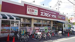 食品スーパーとドラッグストアが融合した「エスビィ・プラス練馬東大泉店」