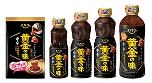 新「黄金の味」シリーズ(左から)42g×3個、210g、360g、480g、590g