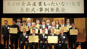「食品産業もったいない大賞」の表彰式、優良企業が顕彰される(写真提供=日本有機資源協会)