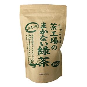 茶工場のまかない緑茶(320g・税別743円)