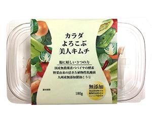 「カラダよろこぶ美人キムチ」は植物性原料100%のビーガンキムチ