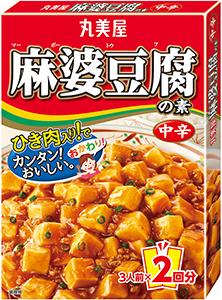 「麻婆豆腐の素」の包装、ひき肉入り・カンタンといった生活者価値が一目瞭然