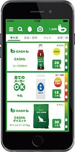 キャッシュビーアプリのスマホ画面