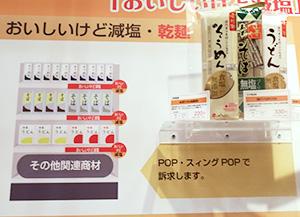 「おいしい減塩・無塩乾麺」の訴求(スーパーマーケット・トレードショー2017)