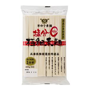 塩分0(ゼロ)の極細素麺