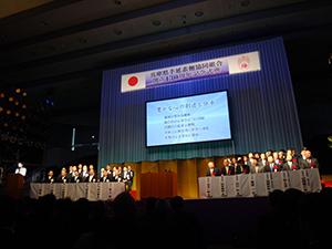 兵庫県手延組合の創立130周年記念式典