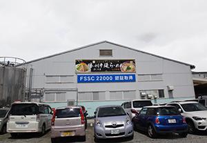 播州手延べラーメンの看板がある本社工場