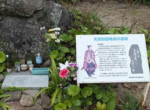 天草四郎の墓碑